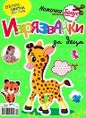 Изрязванки за деца: Жирафче - Брой 12 / 2020 - детска книга