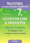 Подготовка по български език и литература за външно оценяване и кандидатстване след 7. клас. 27 примерни теста - Лалка Георгиева -