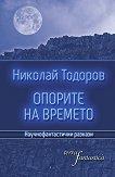 Опорите на времето: Научнофантастични разкази - Николай Тодоров -