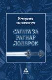 Историята на викингите: Сагата за Рагнар Лодброк - книга