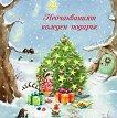 Неочакваният коледен подарък - Юлия Буме -