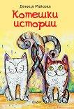 Котешки истории - Деница Райкова -