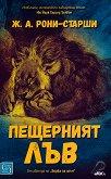 Пещерният лъв - Ж. А. Рони-старши -
