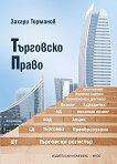 Търговско право - Захари Торманов -