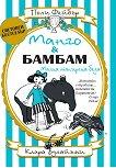 Манго и Бамбам: Малка тапирска беда -
