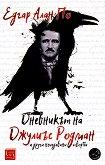 Дневникът на Джулиъс Родман и други неиздавани творби - Едгар Алан По - книга