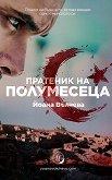 Пратеник на Полумесеца - Йоана Вълчева - книга