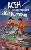 Асен и пътешествениците в 100 Българии -