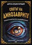 Детска енциклопедия: Светът на динозаврите - Каролин Кюнцел - атлас