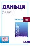 Данъци 2021 -