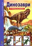 Опознай света: Динозаври - детска книга