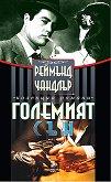 Големият сън - Реймънд Чандлър - книга