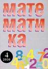 Математика - Брой 4 / 2020 -