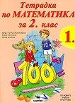 Тетрадка по математика за 2. клас - част 1 - Русанка Петрова, Райна Стоянова, Пенка Даскова - помагало
