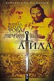 Мечът на Атила -