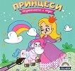 Оцветяване с вода: Принцеси - К. Сорокина, Л. Кузнецова - детска книга
