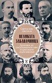Великата забавачница - Светослав Цветков -