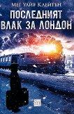 Последният влак за Лондон - Мег Уайт Клейтън - книга