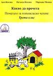 Какво да прочета: Помагало за извънкласно четене за 3. клас - Мариана Михова, Ани Жекова, Наташа Жекова - книга за учителя