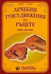 Лечебни туист-движения на ръцете - Пак Чже Ву - книга