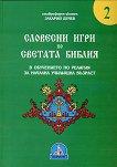 Словестни игри по Светата Библия в обучението по религия за начална училищна възраст - Захарий Дечев -