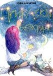 Приказки без край - Лина Филипова -