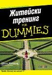 Житейски тренинг for Dummies - Джени Мъмфорд   - книга