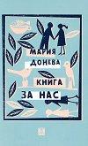 Книга за нас - Мария Донева -