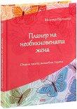 Планер на необикновената жена - Моника Василева - книга