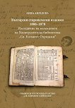 Български старопечатни издания 1806 - 1878 - Анна Ангелова -
