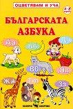 Оцветявам и уча: Българската азбука - детска книга