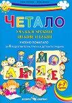 Четало: Уча българските звукове и букви - Учебно помагало за 4. подготвителна група - Райна Стоянова, Пенка Даскова -