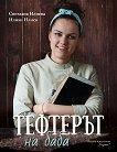 Тефтерът на баба - Светлана Илиева, Илиан Илиев - книга