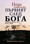 Първият след Бога : Любовта и смъртта на Васил Левски - Неда Антонова -