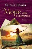 Море от спомени - Фиона Валпи -