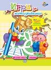 Игри за всичкознайковци: Зайче - детска книга