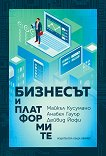 Бизнесът и платформите - Дейвид Йофи, Анабел Гауър, Майкъл Кусумано -