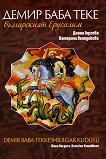 Демир Баба Теке - Българският Ерусалим - книга