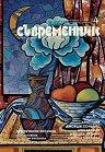 Съвременник - Списание за литература и изкуство - списание