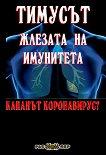 Тимусът - жлезата на имунитета. Капанът коронавирус? - Росица Тодорова, Християна Драгостинова -