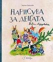 Нарисува за децата Вадим Лазаркевич : Биография - Зорница Христова -