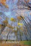 Все някъде пътеката отвежда : The path must lead to somewhere - Джина Дундова -