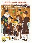Коледните обичаи - оцветяване, рисуване, любопитни факти : Christmas traditions - colouring, painting, curious facts - детска книга