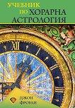 Учебник по хорарна астрология - карти