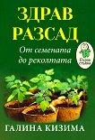 Здрав разсад: От семената до реколтата - Галина Кизима - книга