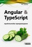 Angular & TypeScript: Практическо програмиране - книга