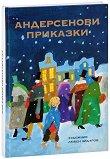 Андерсенови приказки - книга