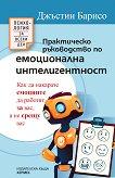 Практическо ръководство по емоционална интелигентност - Джъстин Барисо - книга