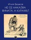 Не се наказва вината, а куражът - Илия Бешков -