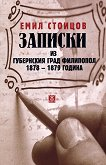 Записки из губернския град Филипопол 1878 - 1879 година - Емил Стоицов -